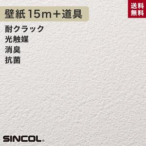 シンコール BA-5006生のり付き機能性スリット壁紙 チャレンジセットプラス15m