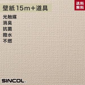 シンコール BA-5007生のり付き機能性スリット壁紙 チャレンジセットプラス15m