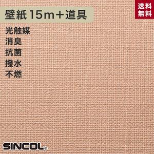 シンコール BA-5008生のり付き機能性スリット壁紙 チャレンジセットプラス15m