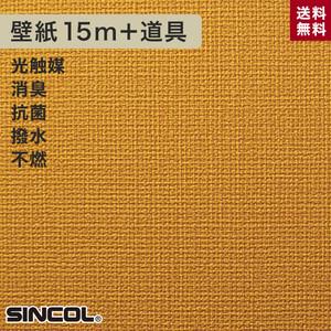 シンコール BA-5009生のり付き機能性スリット壁紙 チャレンジセットプラス15m