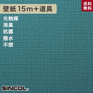 シンコール BA-5010生のり付き機能性スリット壁紙 チャレンジセットプラス15m
