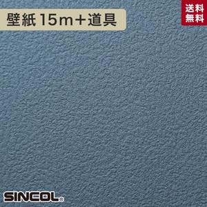 シンコール BA-5013生のり付き機能性スリット壁紙 チャレンジセットプラス15m