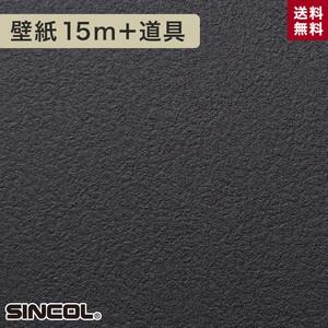 シンコール BA-5014生のり付き機能性スリット壁紙 チャレンジセットプラス15m