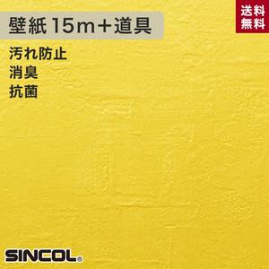 シンコール BA-5038生のり付き機能性スリット壁紙 チャレンジセットプラス15m