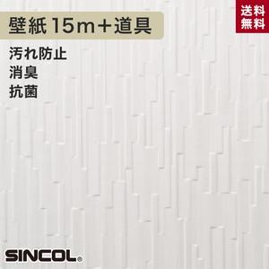 シンコール BA-5052生のり付き機能性スリット壁紙 チャレンジセットプラス15m
