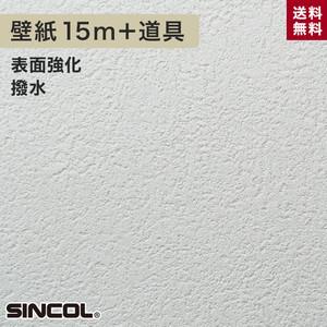 シンコール BA-5061生のり付き機能性スリット壁紙 チャレンジセットプラス15m