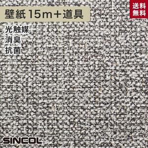 シンコール BA-5078生のり付き機能性スリット壁紙 チャレンジセットプラス15m