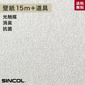 シンコール BA-5104生のり付き機能性スリット壁紙 チャレンジセットプラス15m
