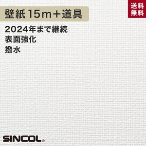 シンコール BA-5114生のり付き機能性スリット壁紙 チャレンジセットプラス15m