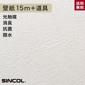 シンコール BA-5123生のり付き機能性スリット壁紙 チャレンジセットプラス15m