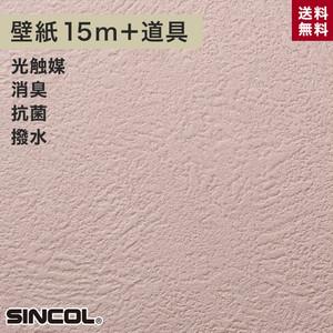 シンコール BA-5124生のり付き機能性スリット壁紙 チャレンジセットプラス15m