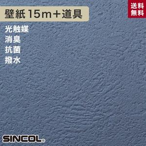 シンコール BA-5125生のり付き機能性スリット壁紙 チャレンジセットプラス15m