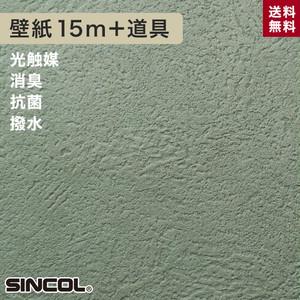 シンコール BA-5126生のり付き機能性スリット壁紙 チャレンジセットプラス15m