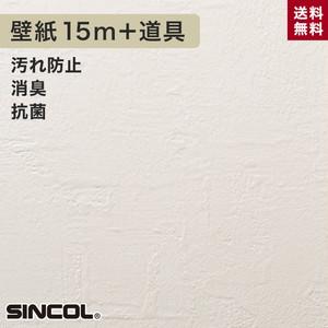 シンコール BA-5152生のり付き機能性スリット壁紙 チャレンジセットプラス15m