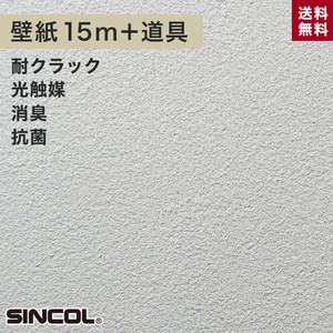シンコール BA-5159生のり付き機能性スリット壁紙 チャレンジセットプラス15m