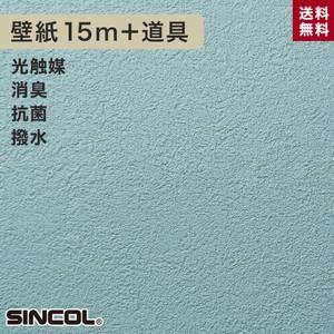 シンコール BA-5166生のり付き機能性スリット壁紙 チャレンジセットプラス15m
