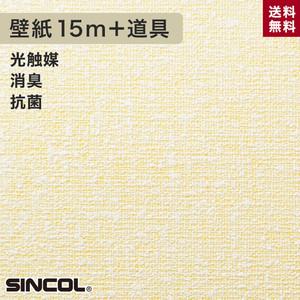 シンコール BA-5169生のり付き機能性スリット壁紙 チャレンジセットプラス15m