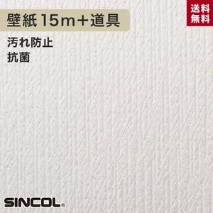 シンコール BA-5175生のり付き機能性スリット壁紙 チャレンジセットプラス15m