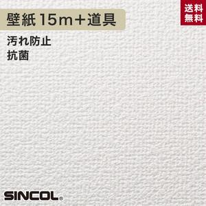シンコール BA-5177生のり付き機能性スリット壁紙 チャレンジセットプラス15m