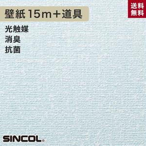 シンコール BA-5178生のり付き機能性スリット壁紙 チャレンジセットプラス15m