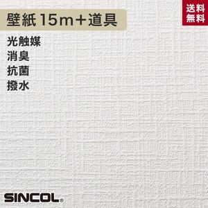 シンコール BA-5219生のり付き機能性スリット壁紙 チャレンジセットプラス15m