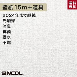 シンコール BA-5248生のり付き機能性スリット壁紙 チャレンジセットプラス15m