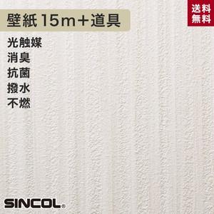 シンコール BA-5266生のり付き機能性スリット壁紙 チャレンジセットプラス15m