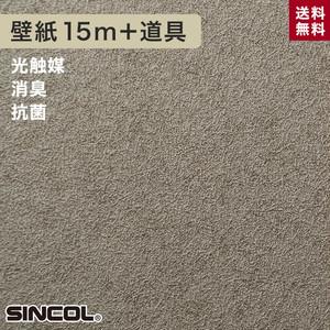 シンコール BA-5291生のり付き機能性スリット壁紙 チャレンジセットプラス15m