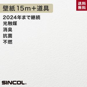 シンコール BA-5308生のり付き機能性スリット壁紙 チャレンジセットプラス15m