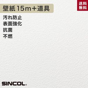 シンコール BA-5332生のり付き機能性スリット壁紙 チャレンジセットプラス15m