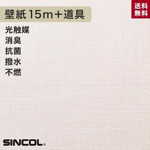 シンコール BA-5379生のり付き機能性スリット壁紙 チャレンジセットプラス15m