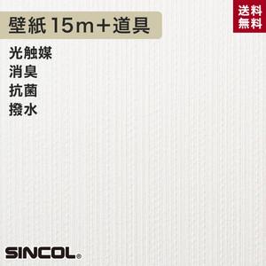 シンコール BA-5392生のり付き機能性スリット壁紙 チャレンジセットプラス15m