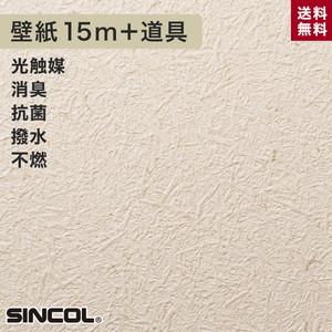 シンコール BA-5399生のり付き機能性スリット壁紙 チャレンジセットプラス15m