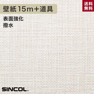 シンコール BA-5433生のり付き機能性スリット壁紙 チャレンジセットプラス15m