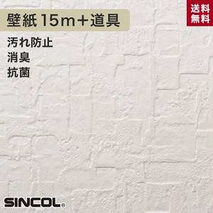 シンコール BA-5437生のり付き機能性スリット壁紙 チャレンジセットプラス15m