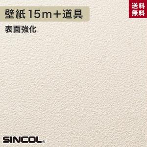 シンコール BA-5465生のり付き機能性スリット壁紙 チャレンジセットプラス15m