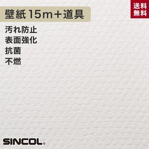 シンコール BA-5491生のり付き機能性スリット壁紙 チャレンジセットプラス15m