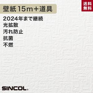 シンコール BA-5498生のり付き機能性スリット壁紙 チャレンジセットプラス15m