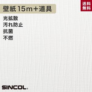 シンコール BA-5503生のり付き機能性スリット壁紙 チャレンジセットプラス15m