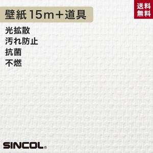 シンコール BA-5504生のり付き機能性スリット壁紙 チャレンジセットプラス15m