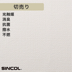 シンコール BA5001 生のり付き機能性スリット壁紙 シンプルパックプラス切売り