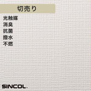シンコール BA5002 生のり付き機能性スリット壁紙 シンプルパックプラス切売り