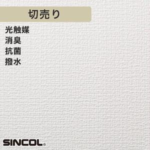 シンコール BA5003 生のり付き機能性スリット壁紙 シンプルパックプラス切売り