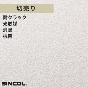 シンコール BA5006 生のり付き機能性スリット壁紙 シンプルパックプラス切売り