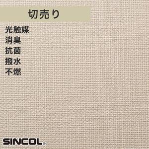 シンコール BA5007 生のり付き機能性スリット壁紙 シンプルパックプラス切売り