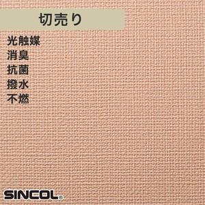 シンコール BA5008 生のり付き機能性スリット壁紙 シンプルパックプラス切売り