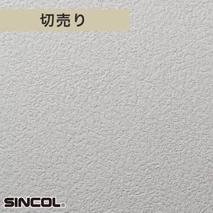 シンコール BA5011 生のり付き機能性スリット壁紙 シンプルパックプラス切売り