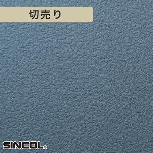 シンコール BA5013 生のり付き機能性スリット壁紙 シンプルパックプラス切売り