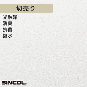 シンコール BA5025 生のり付き機能性スリット壁紙 シンプルパックプラス切売り