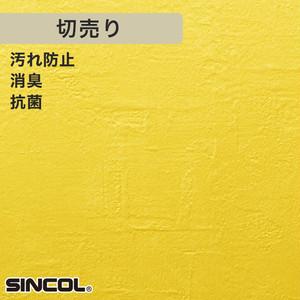 シンコール BA5038 生のり付き機能性スリット壁紙 シンプルパックプラス切売り
